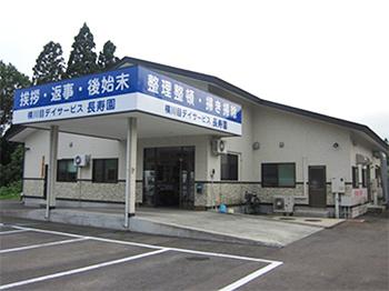 横川目デイサービス長寿園外観